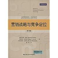 工商管理经典译丛·市场营销系列:营销战略与竞争定位(第5版)