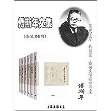傅斯年文集(套装共6册)