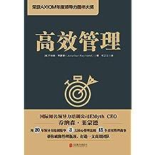 高效管理【荣获AXIOM年度领导力图书大奖,松下等世界500强公司的管理培训指南】