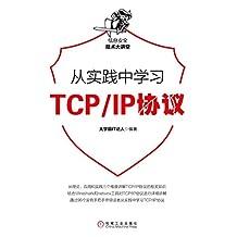 从实践中学习TCP/IP协议 (信息安全技术大讲堂)