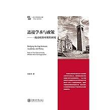 连接学术与政策:一流高校智库组织研究