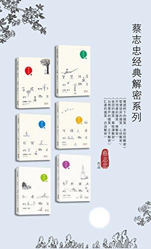 蔡志忠经典解密系列6本 (《菩提树下的微笑:<金刚经>解密》《智慧彼岸的微笑:<心经>解密》《开悟者的微笑:禅解密》《田园的微笑:<菜根谭>解密》《仁者的微笑:<论语>解密》《自然箫声的微笑:<庄子>解密》) Kindle电子书