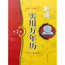 新编实用万年历(1901-2100年)(第2版)