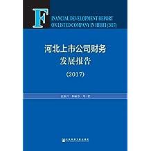 河北上市公司财务发展报告(2017)