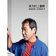 身为村上春树(三联生活周刊·智识精选系列)