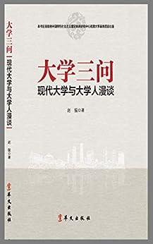"""""""大学三问:现代大学与大学人漫谈"""",作者:[赵猛]"""