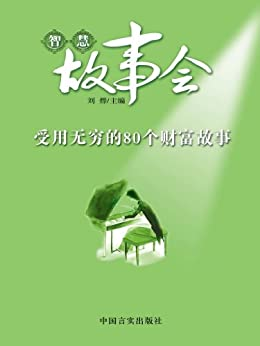 """""""受用无穷的80个财富故事"""",作者:[刘烨]"""