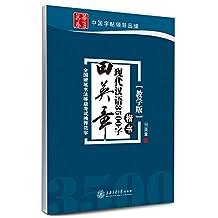 华夏万卷·田英章现代汉语3500字:楷书(教学版)