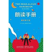 朗读手册(影响中国教师的100本书,美国教育院校指定教材。)