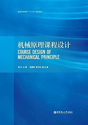 机械原理课程设计.pdf