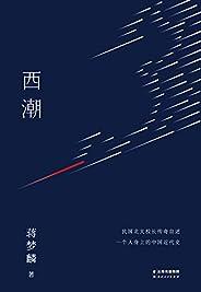 西潮(民國北大校長傳奇自述,一個人身上的中國近代史。根據臺灣魯南1979版全新編校)(果麥經典)