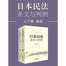日本民法:条文与判例(上下册)套装