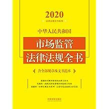 中华人民共和国市场监管法律法规全书(含全部规章及文书范本)(2020年版)