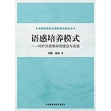 语感培养模式:对外汉语教学的理念与实践(二语习得必备用书 )