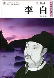 李白 (世界名人傳記叢書)