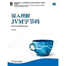 """深入理解JVM字节码(资深后端工程师、上市公司高级技术经理、掘金平台优秀作者撰写,从原理和应用两个维度揭示其在各种应用场景中的""""黑科技"""") (Java核心技术系列)"""