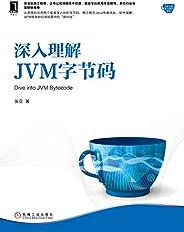"""深入理解JVM字節碼(資深后端工程師、上市公司高級技術經理、掘金平臺優秀作者撰寫,從原理和應用兩個維度揭示其在各種應用場景中的""""黑科技"""") (Java核心技術系列)"""