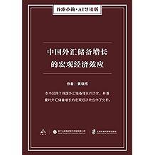 中国外汇储备增长的宏观经济效应(谷臻小简·AI导读版)(本书回顾了我国外汇储备增长的历史,并着重对外汇储备增长的宏观经济效应作了分析。)