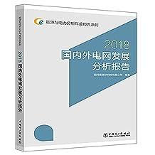 能源与电力分析年度报告系列:2018国内外电网发展分析报告
