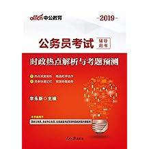 中公版·2019公务员考试辅导用书:时政热点解析与考题预测