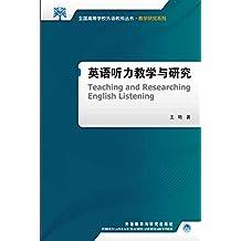 英语听力教学与研究 (全国高等学校外语教师丛书)