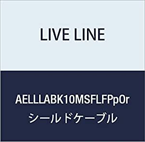 【Live Line】Advance系列 10M S/L 插头 黑色电缆AELLLABK10MSFLFPpOr S型FITプラグ(パープル)