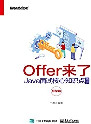 Offer来了:Java面试核心知识点精讲.框架篇