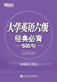 六級經典必背500句? 新東方英語學習叢書