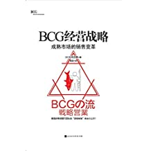 "BCG经营战略:成熟市场的销售变革(争夺市场不再靠少数优秀销售人员!让所有销售都能具备销售能力! 市场成熟期需要进行的销售变革和管理方法! 初次公开世界知名咨询公司波士顿咨询公司(BCG)的""逻辑销售""秘诀。)"
