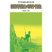 教你学登山·攀岩·钓鱼 (学生室外运动学习手册 5)