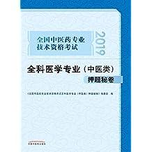 全国中医药专业技术资格考试全科医学专业(中医类)押题秘卷