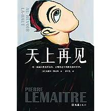 天上再见(法语文学至高荣誉龚古尔文学奖作品,用一场疯狂绝美的复仇,去嘲笑这个残酷荒谬的世界。)