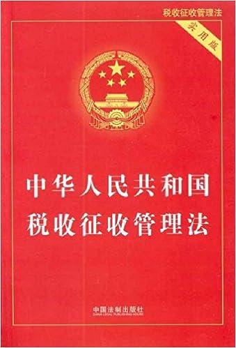 中华人民共和国税收征收管理法及细则
