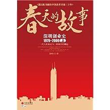 春天的故事:深圳创业史1979-2009(上) (在这里读懂中国经济)