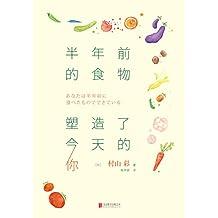 半年前的食物塑造了今天的你(好好吃饭才是头等大事!日本运动员膳食管理师第一人村山彩,首次揭示运动员膳食的秘密!) (未读·生活家)