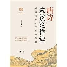 唐诗应该这样读--中华传统文化经典研习 (中华书局出品)