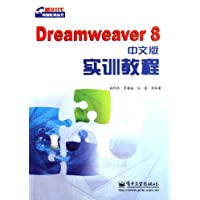 Dreamweaver8中文版实训教程