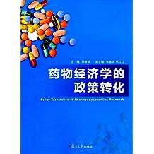 药物经济学的政策转化