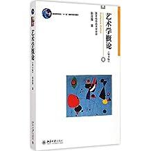 博雅大学堂·艺术:艺术学概论(第4版)