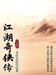 江湖奇侠传14