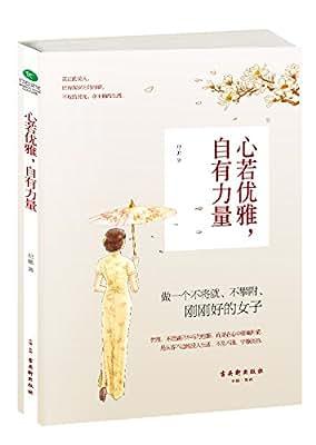 心若优雅,自有力量.pdf