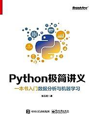 Python极简讲义:一本书入门数据分析与机器学习(博文视点图书)