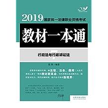 2019国家统一法律职业资格考试教材一本通7:行政法与行政诉讼法