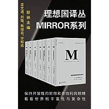 理想國譯叢系列套裝32冊(社會精英必看的關注世界豐富性與復雜性,為中國轉型提供參照的具有國際水準的高品質叢書 理想國出品)