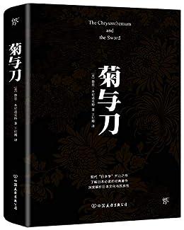 """""""菊与刀"""",作者:[鲁思·本尼迪克特]"""