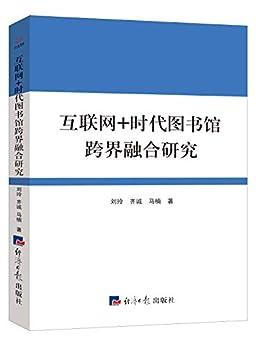 """""""互联网+时代图书馆跨界融合研究"""",作者:[刘玲;齐诚;马楠]"""