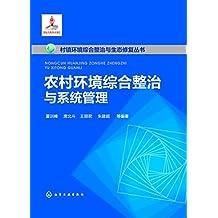 农村环境综合整治与系统管理