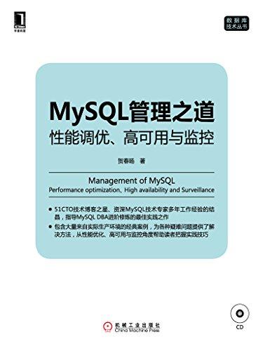 Kindle电子书 MySQL管理之道:性能调优、高可用与监控