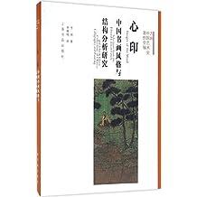 方闻中国艺术史著作全编·心印:中国书画风格与结构分析研究