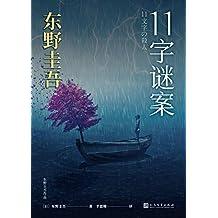 东野圭吾作品:11字谜案(对照《恶意》中小说家作案,它是探索人性之恶的双生之作。是一本风格迥异的杰作)